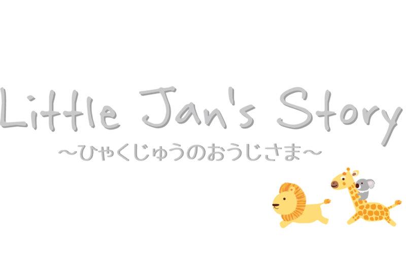 Little Jan's story  ~百獣の王子様~ 第1話 「登場!リトルジャン」